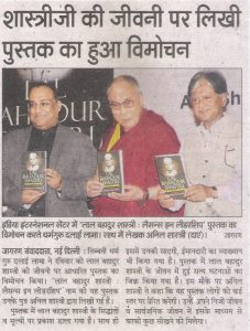 Book Release on Shastriji's Life