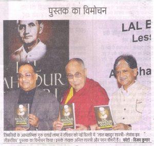 Dalai Lama release the book on Former Prime Minister Lal Bahadur Shastri