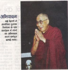 Tibetian Spiritual Leader during the book release of Lal Bahadur
