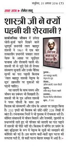 Book Review of Lal bahadur Shastri: Netritve Ke Sutra