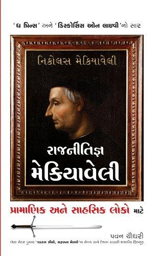 Rajnitigya Machiavelli