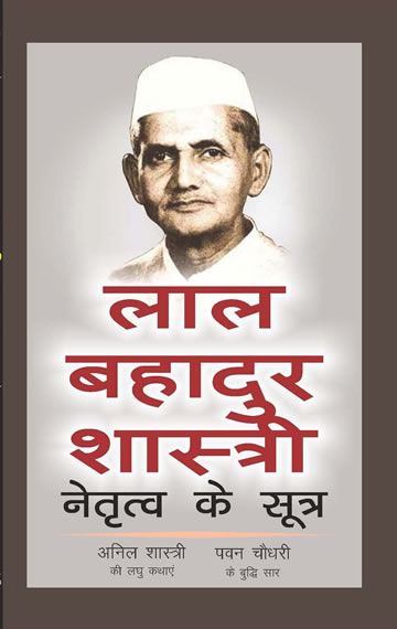 Lal Bahadur Shastri: Netritve Ke Sutra (Hindi translation of Lal Bahadur Shastri: Lessons in Leadership)