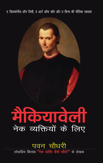 Machiavelli: Nek Vyaktiyon Ke Liye (Hindi translation of Machiavelli for Moral People)