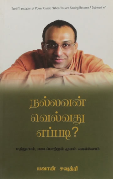 Nallavan Velvathu Eppadi? ( Tamil translation of When you are sinking become a submarine )