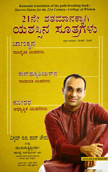 21 Ne Shatamanakkagi Yashassina Sutragalu (Kannada translation of Success Sutras for the 21st Century: A Trilogy of Wisdom on Kabir, Chanakya and Confucius)