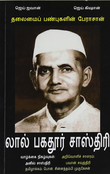 Lal Bahadur Shastri – Guru of Leadership
