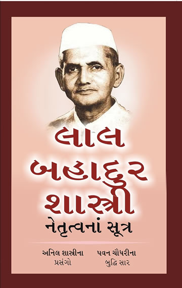 Lal Bahadur Shastri: Netritvana Sutra( Gujarati translation of Lal Bahadur Shastri: Lessons in Leadership)