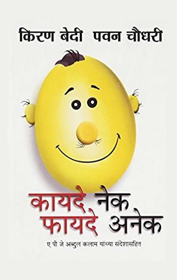 Kayede Ke Fayede (Hindi translation of Broom & Groom)