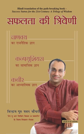 Safalta Ki Triveni (Hindi Translation of A Trilogy of Wisdom)